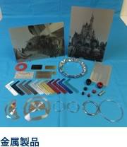 金属切削加工 エッチング加工 アルマイト加工 レーザー加工 塗装 印刷 メッキ