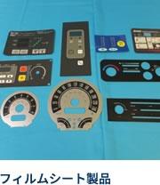フィルム印刷 キーシート製造 シルクスクリーン印刷 オフセット印刷 エンボス加工 両面テープ加工