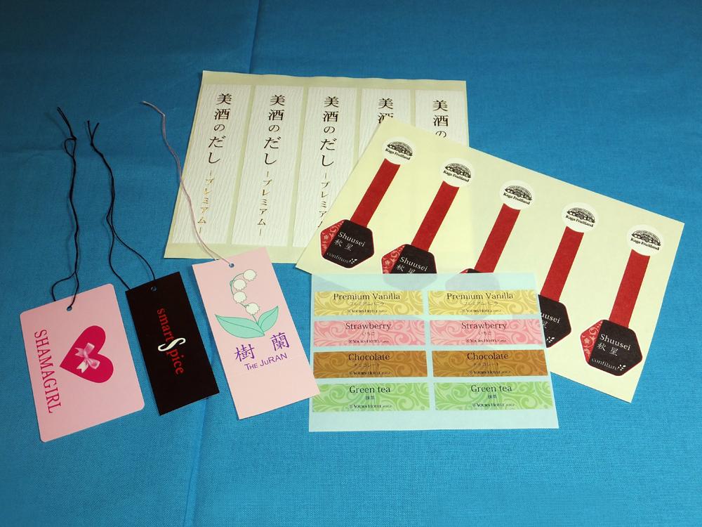 シール ラベル ステッカー タグ 商業 工業 定格 コーション 警告 ブランド 品名 社名 成分表示 現品票 荷札
